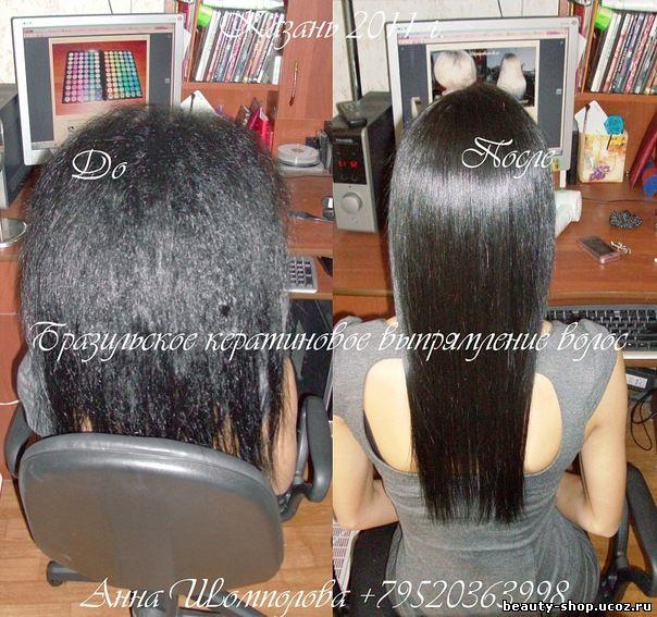 Кератиновое выпрямление волосы после мытья